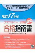 ケアマネジャー試験確実合格指南書(17年版)第12版