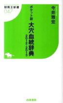 大穴血統辞典(2012-2013)
