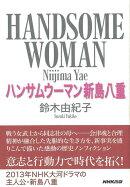 【バーゲン本】ハンサムウーマン新島八重