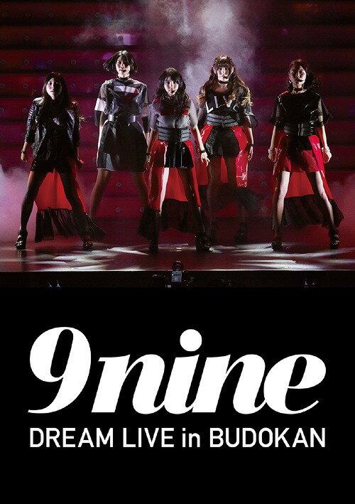 9nine DREAM LIVE in BUDOKAN 【初回仕様限定盤】 [ 9nine ]
