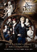 ミュージカル「Dance with Devils〜Fermata〜」BD【Blu-ray】