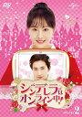 シンデレラはオンライン中! DVD-SET2 [ ヤン・ヤン[楊洋] ]