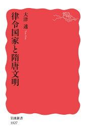 律令国家と隋唐文明 (岩波新書) [ 大津 透 ]