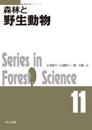 森林と野生動物