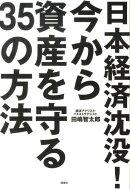 日本経済沈没!今から資産を守る35の方法