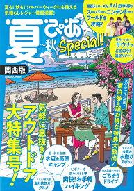 夏ぴあSpecial関西版 (ぴあMOOK関西)