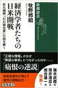 経済学者たちの日米開戦 秋丸機関「幻の報告書」の謎を解く (新潮選書) [ 牧野 邦昭 ]