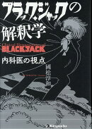 ブラック・ジャックの解釈学