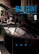 BLUE GIANT(9)