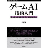 ゲームAI技術入門 (WEB+DB PRESS plusシリーズ)