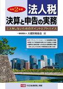 法人税 決算と申告の実務 令和2年版