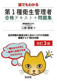 猫でもわかる 第1種衛生管理者 合格テキスト+問題集 [ 二見 哲史 ]