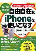 自由自在にiPhoneを使いこなす(2015年最新版)