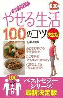 【バーゲン本】読むだけでやせる生活100のコツ 決定版