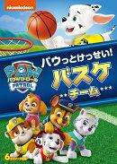 【楽天ブックス限定先着特典】パウ・パトロール シーズン2 パウっとけっせい!バスケチーム(オリジナルポストカード)