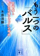増補改訂版 もう一つの「バルス」 -宮崎駿と『天空の城ラピュタ』の時代ー