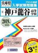神戸龍谷高等学校(2019年春受験用)
