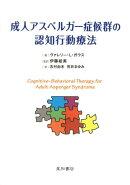 成人アスペルガー症候群の認知行動療法