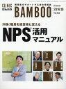 ばんぶう(2019/10月号) CLINIC BAMBOO 特集:職員を経営者に変えるNPS活用マニュアル