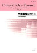 文化政策研究(第5号(2011))