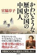 かわいそうな歴史の国の中国人