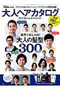 大人ヘアカタログ(2015 Spring & S)