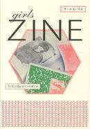 girls ZINE(つくる、つながるジンの楽しみ)