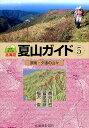 北海道夏山ガイド(5)最新第3版 道南・夕張の山々 [ 梅沢俊 ]
