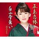 五島恋椿/白山雪舞い [ 丘みどり ]