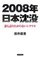 2008年日本沈没
