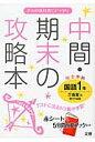 三省堂版国語1年 (中間・期末の攻略本)