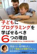 子どもにプログラミングを学ばせるべき6つの理由