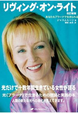 【POD】リヴィング・オン・ライト 改訂新版
