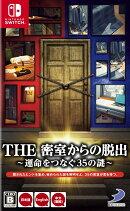 THE 密室からの脱出 〜運命をつなぐ35の謎〜