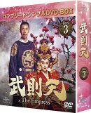 武則天 -The Empress- BOX3 <コンプリート・シンプルDVD-BOX5,000円シリーズ>(期間限定生産)