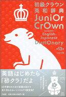 初級クラウン英和辞典 第13版 シロクマ版