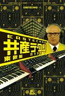 共産テクノ 東欧編