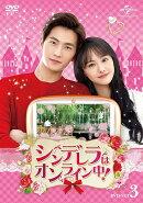 【予約】シンデレラはオンライン中! DVD-SET3