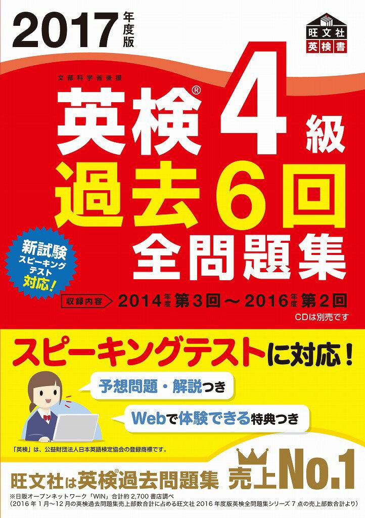 2017年度版 英検4級 過去6回全問題集 (英検過去6回全問題集) [ 旺文社 ]