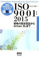 ISOマネジメントシステム強化書ISO 9001:2015