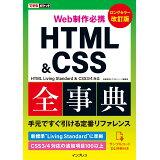 Web制作必携HTML&CSS全事典改訂版 (できるポケット)