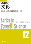 森林と文化