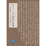 紀行とエッセーで読む作家の山旅 (ヤマケイ文庫)