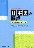 日本史の論点