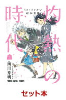 【入荷予約】3月のライオン昭和異聞 灼熱の時代 1-5巻セット