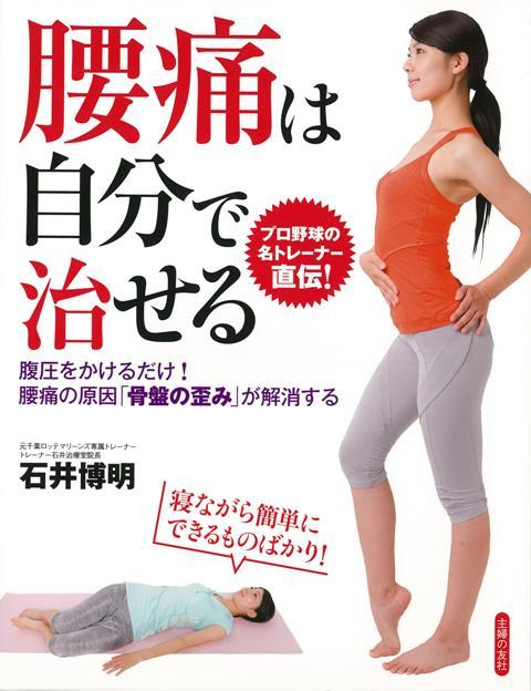 【バーゲン本】腰痛は自分で治せる [ 石井 博明 ]
