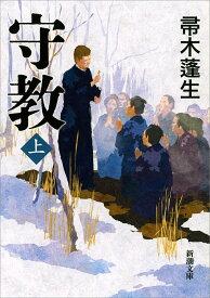 守教(上) (新潮文庫) [ 帚木 蓬生 ]