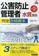 公害防止管理者水質関係完全合格教本改訂2版