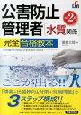 公害防止管理者水質関係完全合格教本改訂2版 ここが出る!! [ 浦瀬太郎 ]