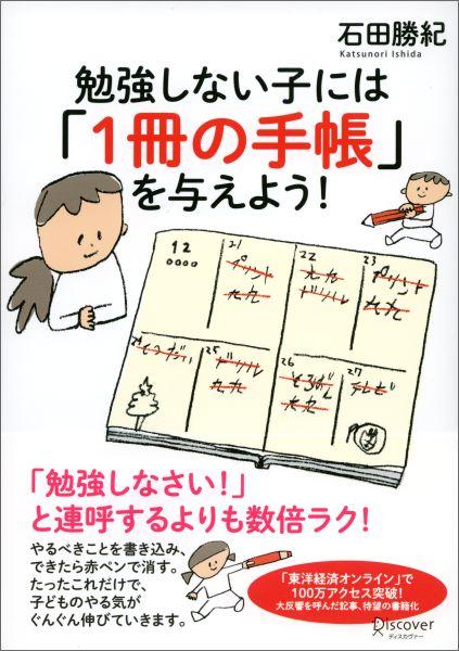 勉強しない子には「1冊の手帳」を与えよう! [ 石田 勝紀 ]